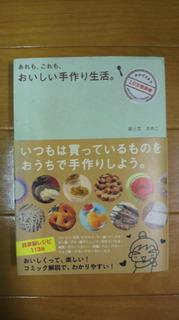 手作りの本.jpg